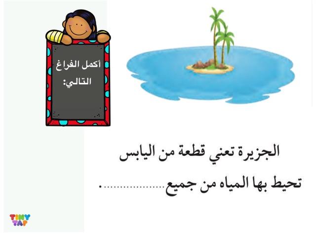 تضاريس بلادي by خالد المطيري