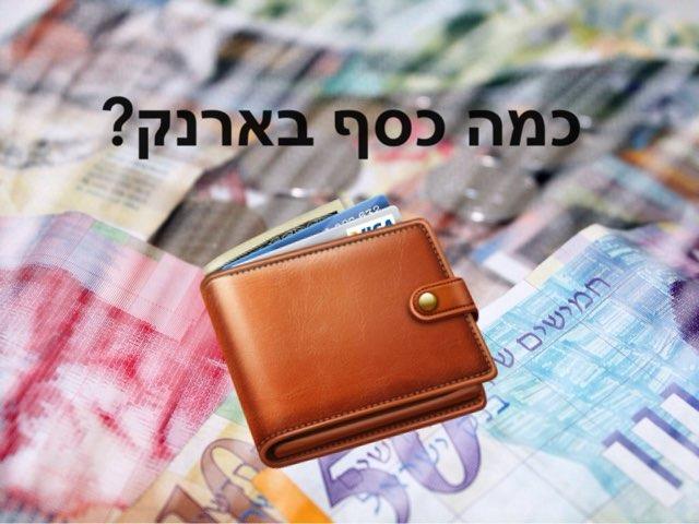 כמה כסף בארנק by Noy Elbaz