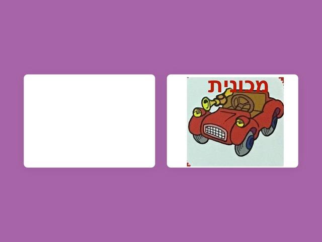 הקלדת מילים 3 by Yifat Simcha