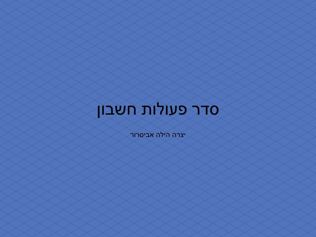 סדר פעולות חשבון הילה by הילה אביסרור