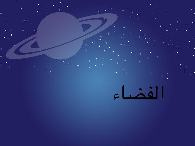 الفضاء الوعر by Tariq Tariq