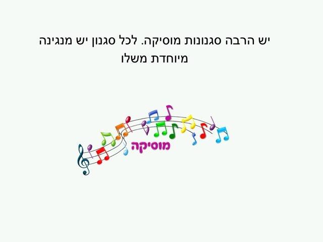 סגנונות מוסיקה by Rinat Essoudry