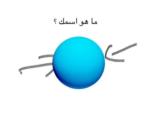 لعبة 54 by Afnan Elzein