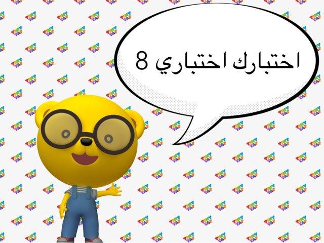 اختبارك اختباري : الجزء الثامن by Salah Alansari