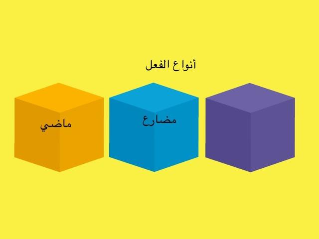 المكعبات by نورة الزهراني