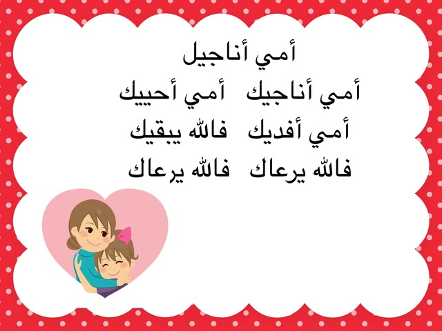 امي اناجيك by Athari Salman