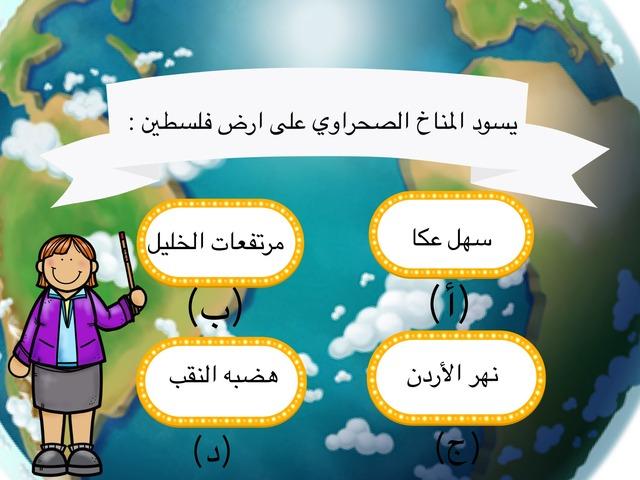 المناخ والسكان  by جمانه قاسم