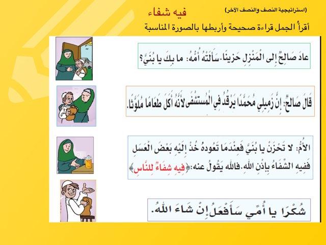 فيه شفاء ( للصف الأول )  by أم عبدالمحسن
