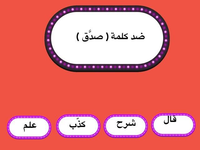 سور ة. الليل ٣ by Nagla Asy