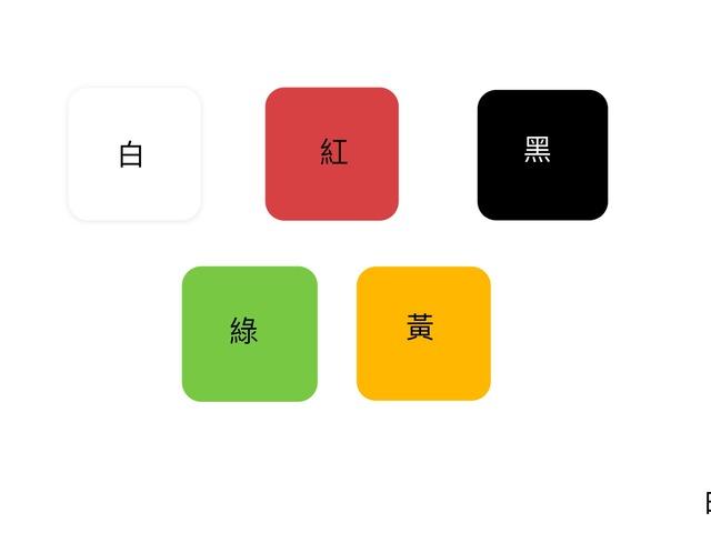 顏色認字 by Chinese International School Reception
