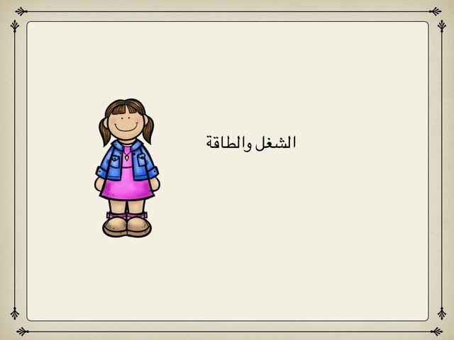 الشغل والطاقة by بتول الجيهاني