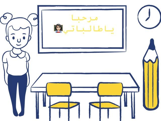 التنوين by Reham Harbi