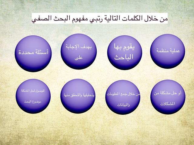البحث العلمي by Amira Sa