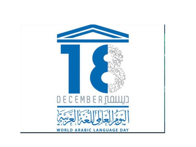 اللغة العربية  by بﻻدي حربي