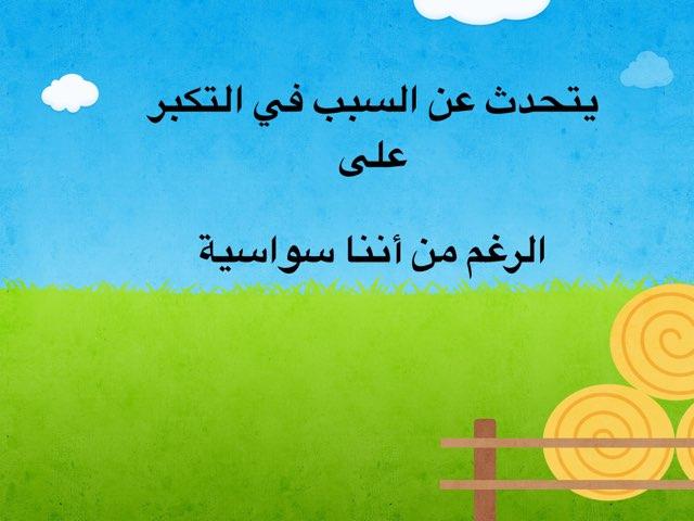 لعبة 177 by براءة محمد الامير الامير