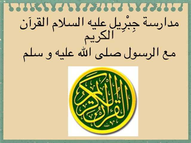 مدارسة جِبْرِيل عليه السلام القران الكريم  by Nadia alenezi