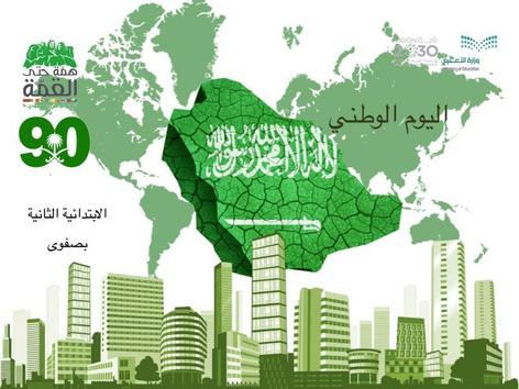 مسابقة اليوم الوطني  by سكينة آل مبارك