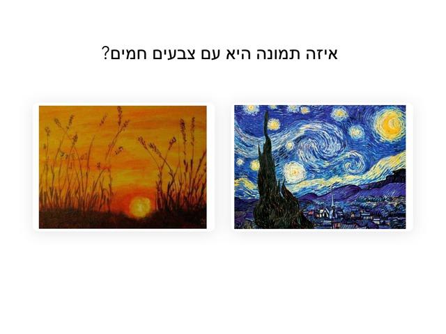 צבעים חמים וקרים by Nirit Friedmann Fishel
