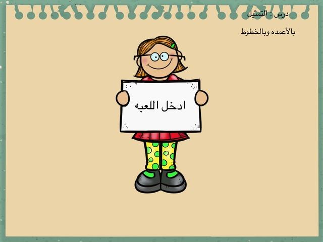 التمثيل بلأعمده وبالخطوط  by Abu Aboud
