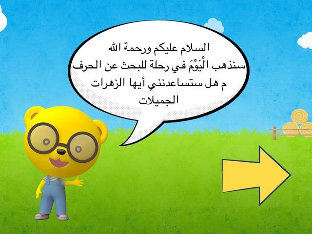 لعبة  لغتي by زهرة التوليب