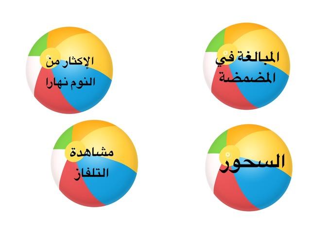 مكروهات الصوم by حمودي الصقر