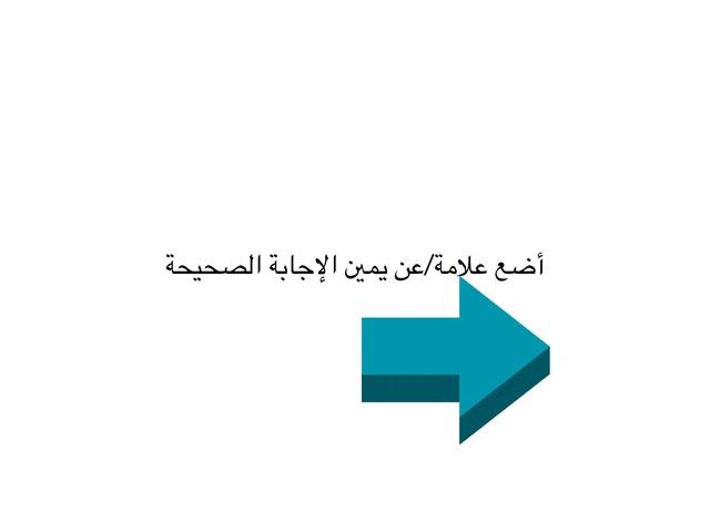 وحدة من ربوع بلادي الصف الثالث  by لانا القرني