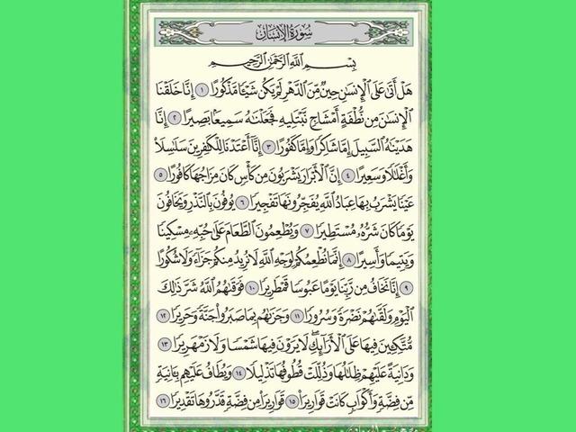 سورة الانسان  by Manar Almutairi