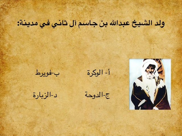 عبدالله بن جاسم by Baina Abdulla