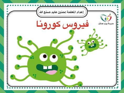 فيروس كورونا  by Hanen Sanallah