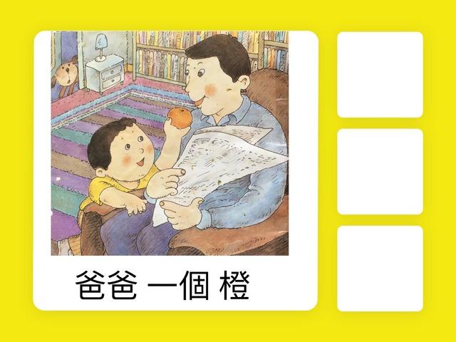 分果果組句 by Ling Lam