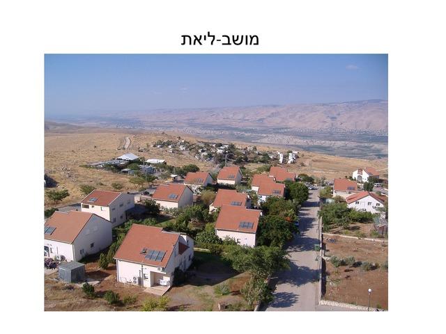 מושב by מיתל ירושלים