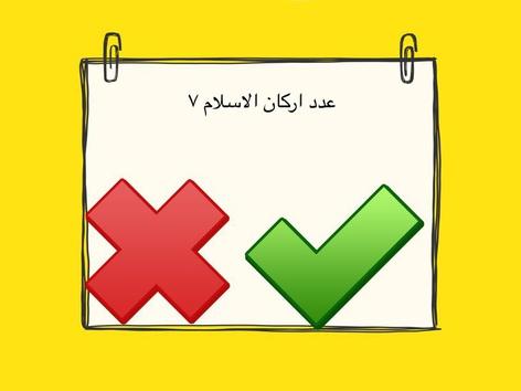 صح وخطا by هناء