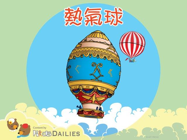 關於熱氣球的知識 by Kids Dailies