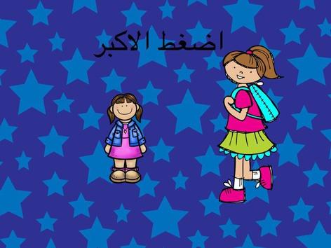 الأصغر و الأكبر  by Farah Q8