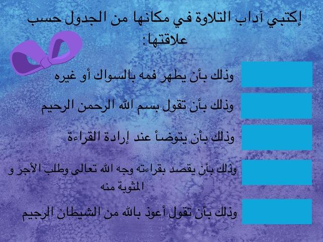 التجويد by Jamila Bukhari