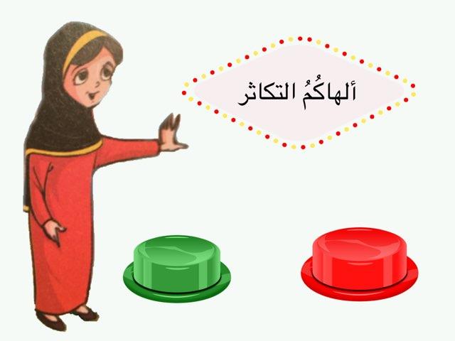 لعبة 141 by Fatema alosaimi
