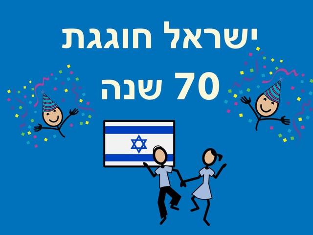 ישראל חוגגת 70 by Beit Issie Shapiro