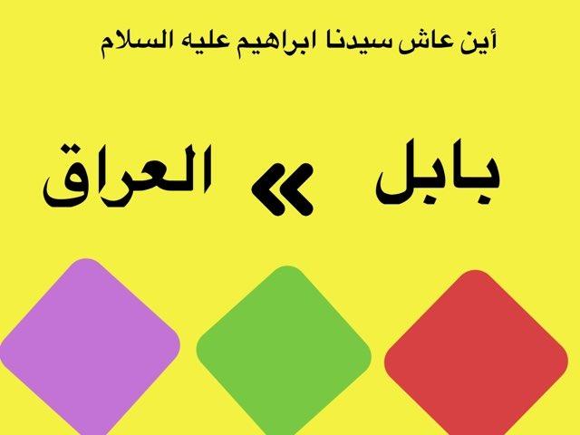 ابراهيم عليه السلام by Omvns elamdaaa