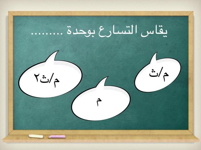 التسارع  by وفاء الشهري