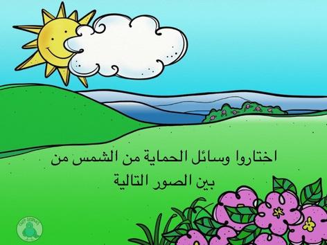 لعبة وسائل الحماية من اشعة الشمس by Maya And Fadi