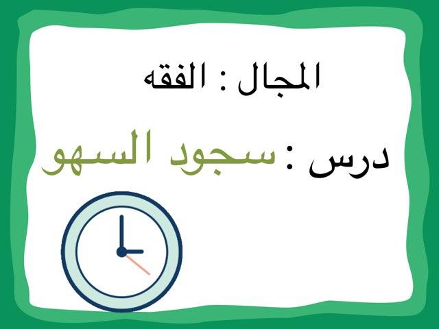 سجود السهو by Dosha Dosh