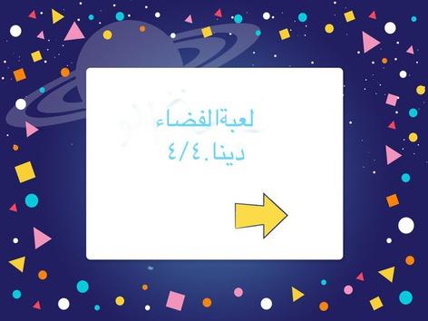 لعبة الفضاء by سارة حمدان الشهري