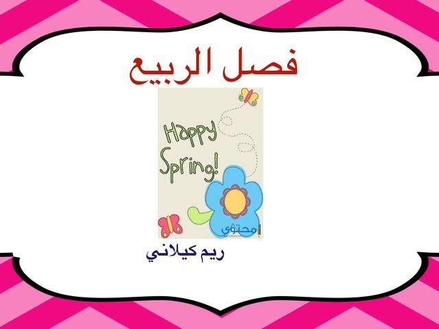 فصل الربيع by reem kh.k