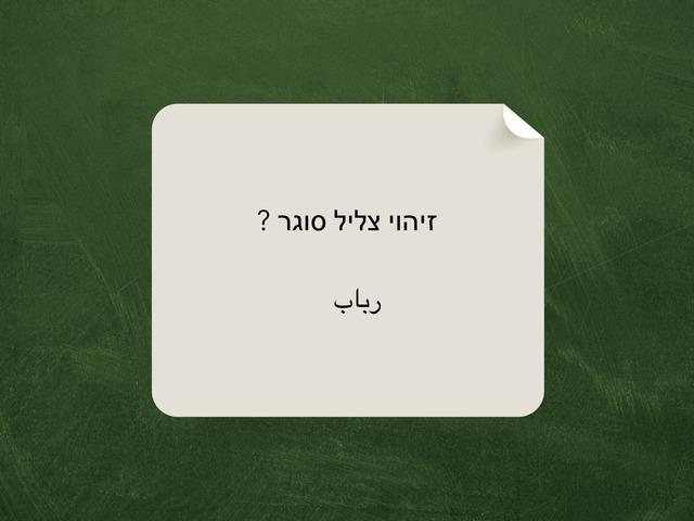 الهام by אלהאם ותד