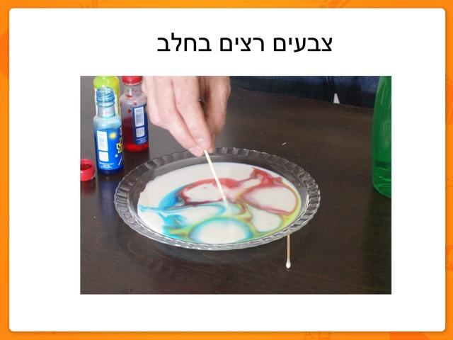 חלב צבעוני by ניבין אלבאש