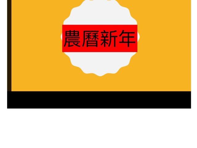 高小一節日 by Paktung Wong