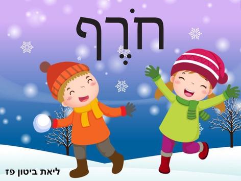משחק לחורף  by Liat Bitton-paz