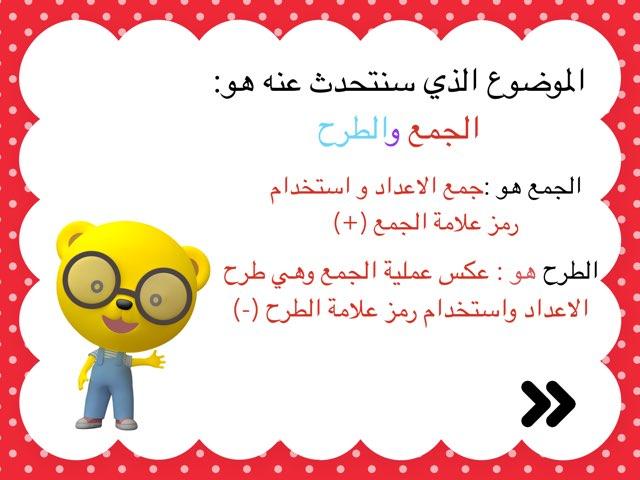 رياضيات الأول الابتدائي by Karamella Alhusain