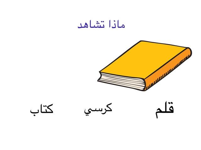 تعليمي by Marwa Alkandery