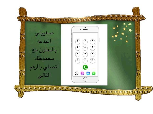 مدخل الوحدة الخامسة  by نادية القحطاني
